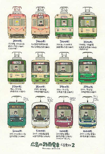 strassenbahn hiroshima japan